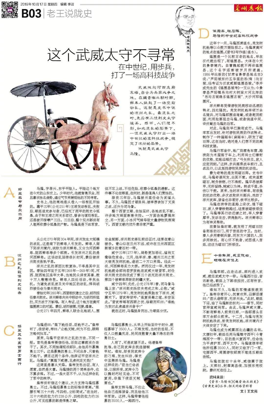 老王说陇史丨这个武威太守不寻常:在中世纪,用步兵, 打了一场高科技战争