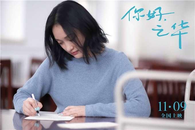 """岩井俊二新片《你好,之华》定档11月9日 监制陈可辛赞周迅""""本能""""演绎"""