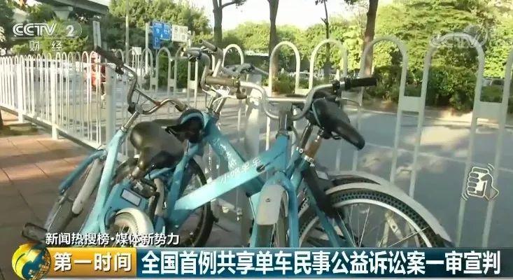 这家共享单车破产 被判10日内退押金还要道歉