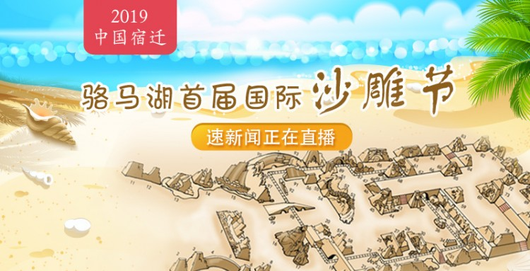 直播 2019中国宿迁·骆马湖首届国际沙雕节精彩开幕
