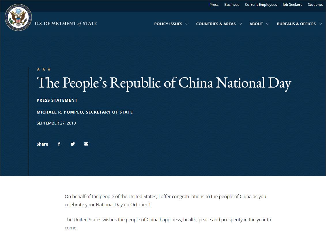 美国务卿蓬佩奥祝贺中国国庆:愿中国人民幸福繁荣