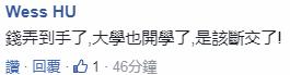 有网友认为巴拉圭也可能与台湾断交(Facebook截图)