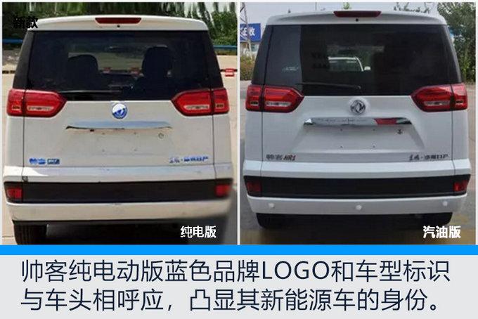 郑州日产帅客纯电版配置曝光 综合续航超300km