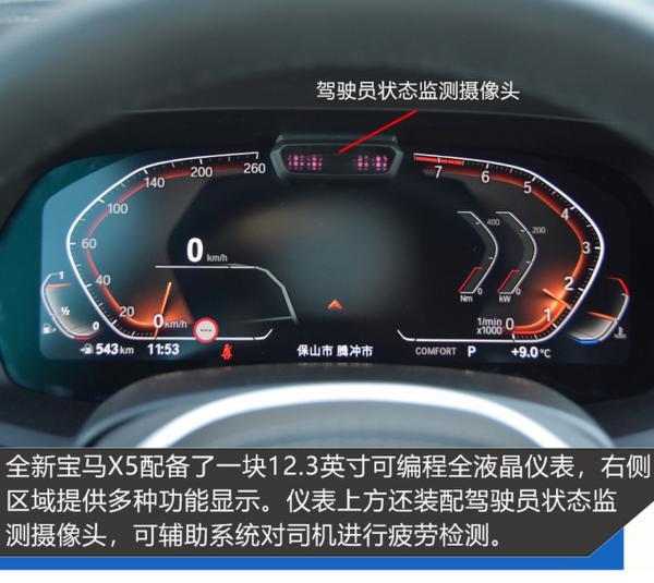 黑科技附体 试驾全新一代宝马X5