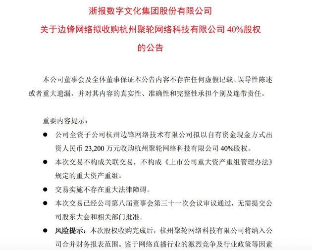 浙数文化:子公司边锋网络拟以2.32亿元收购羚萌直播40%股权
