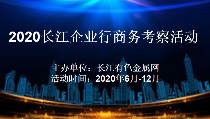 2020长江企业行商务考察活动都考