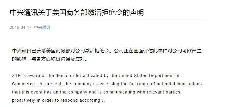 中兴通讯微信公号4月17日发文也进行了回应