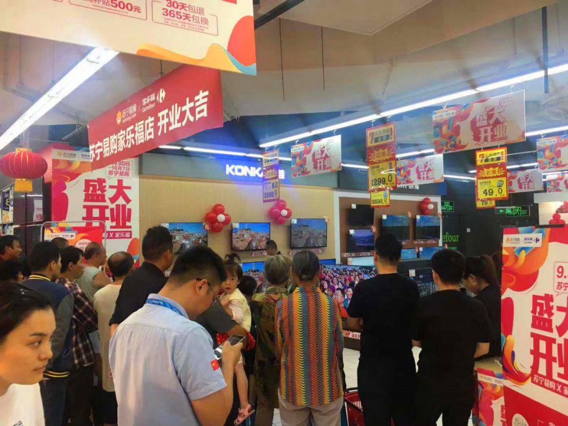 苏宁易购家乐福国庆首捷:超万人以旧换新,销售涨152%
