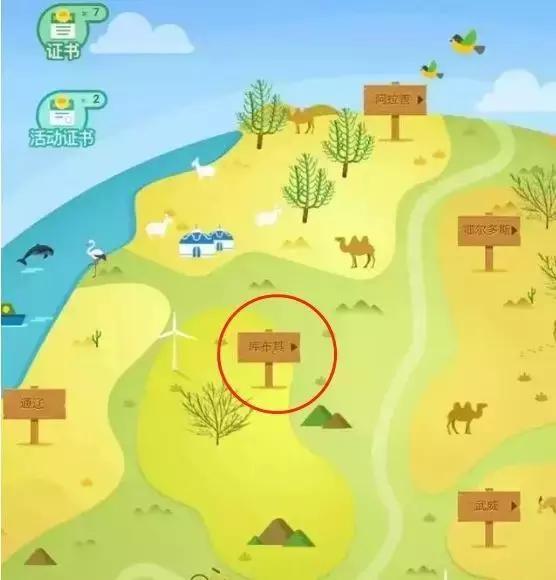 你在蚂蚁森林种树了吗? 5552万棵真树改变了一片沙漠图片