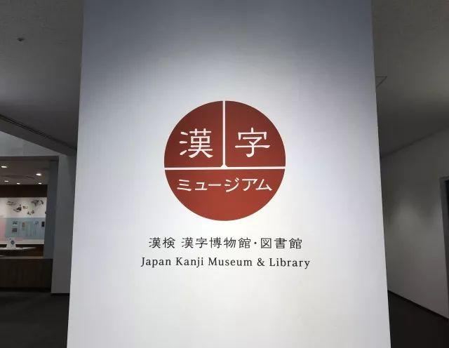 图为位于京都的日本汉字博物馆。(新华社记者马峥摄)