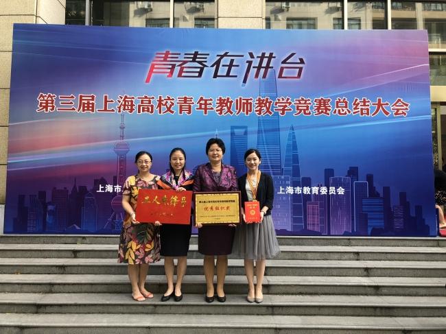 我校在第三届上海高校青年教师教学竞赛总结大