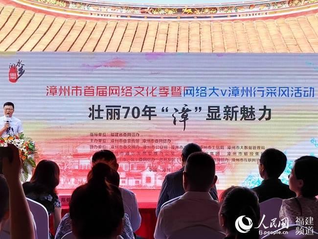 福建漳州启动首届网络文化季暨网络大V漳州行采风活动