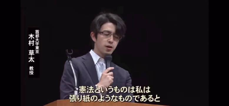 首都大学东京宪法学者,39岁的教授木村草太。 帅不帅的无所谓