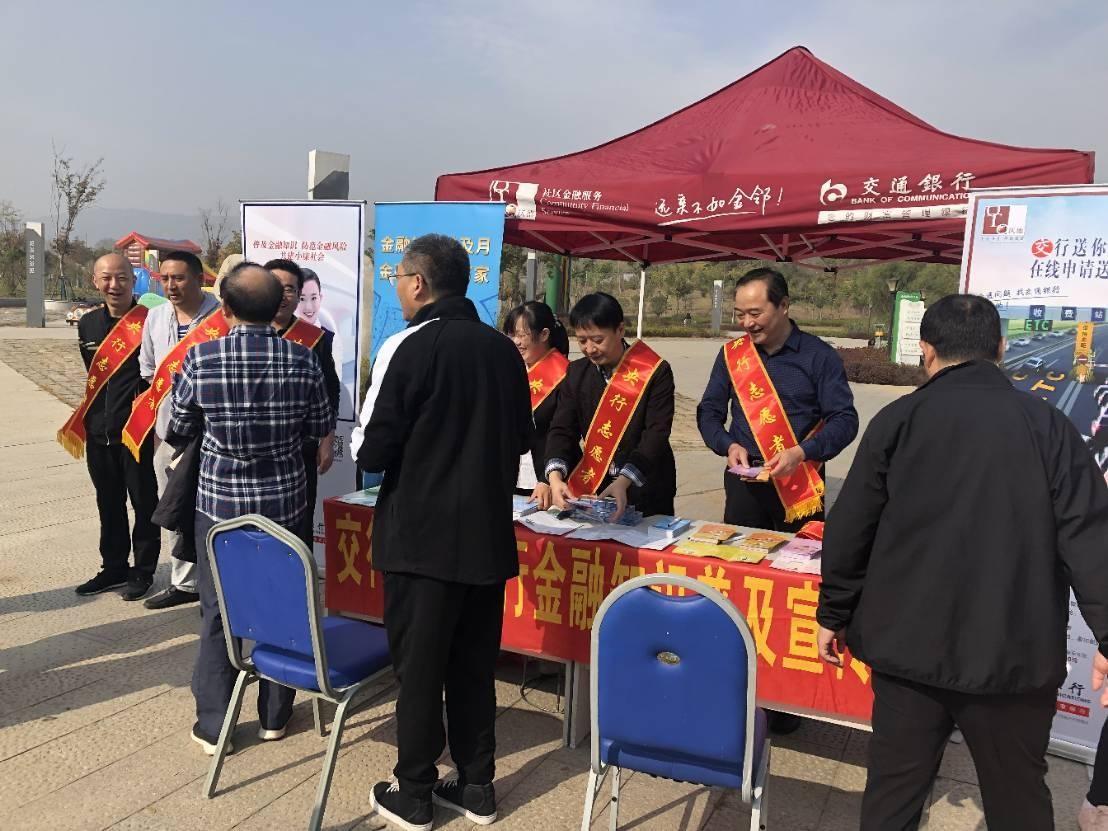 交通银行江苏省分行联合人民银行举办消保知识宣传活动