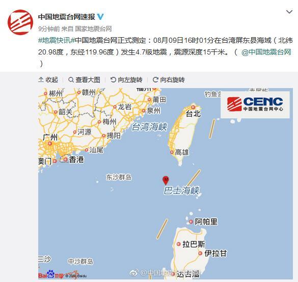 台湾屏东县海域发生4.7级地震 震源深度15千米