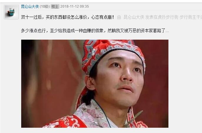 天��p十一著��是一道�W�殿}?一名游�蚓���K被坑的剁手��(��保�e:��W教案jxfudao.com/xuesheng)