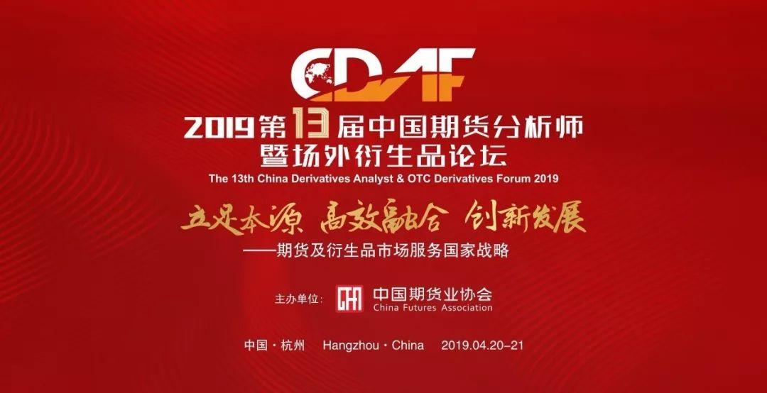 第十三届中国期货分析师暨场外衍生品论坛最新议程,重
