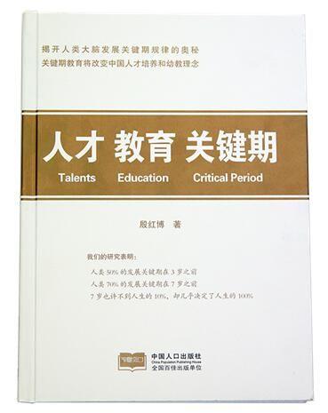 36年坚守,只为中国能拥有原创幼教体系