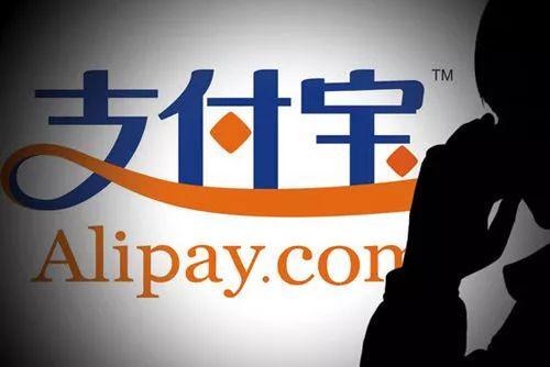 支付宝近日被中国人民银行杭州中心支行做出行政处罚