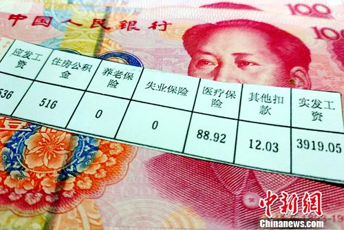 工资条。中新网记者 李金磊 摄