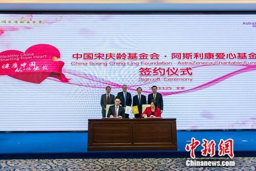 中国宋庆龄基金会阿斯利康爱心基金在京启动