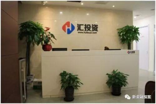 北京P2P汇投资案情:实控?#25945;?#21512;投资非吸8亿22人被判!