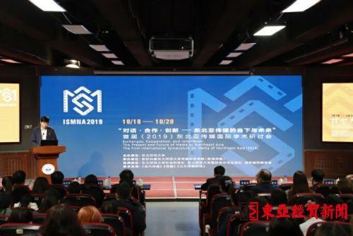 首届(2019)东北亚传媒国际学术研讨会在东北师范大学传媒科学学院(新闻学院)成功举办