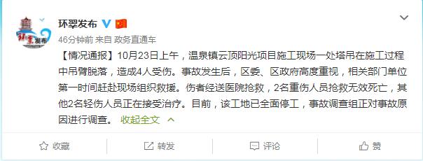 well1888吉祥坊-四川4起履行环保职责不力问题被曝光