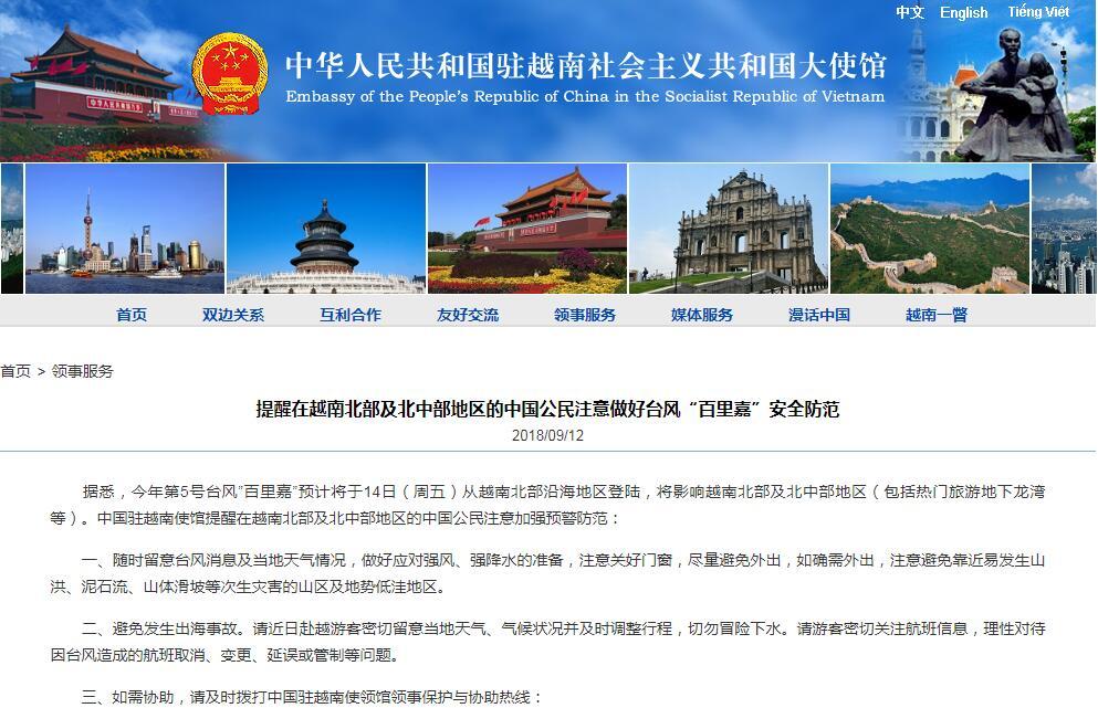 """台风""""百里嘉""""预计14日登陆越南 中使馆吁加强防范"""