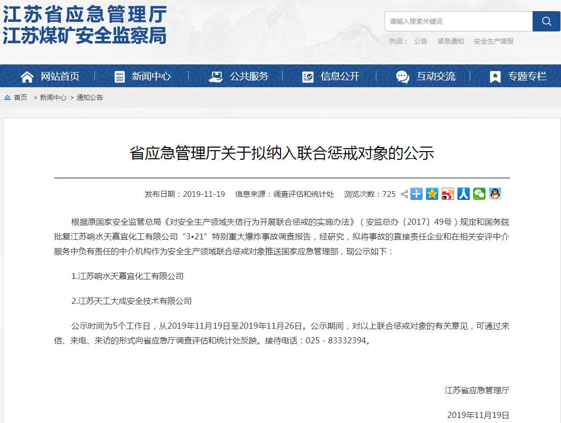 亚洲第一娱乐平台龙虎和|建设银行山东分行原行长薛峰受贿4320余万 获刑13年