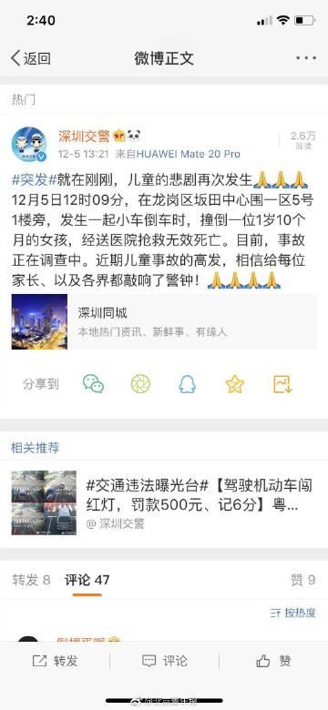 深圳某小区一小车倒车撞倒一岁女童致其身亡