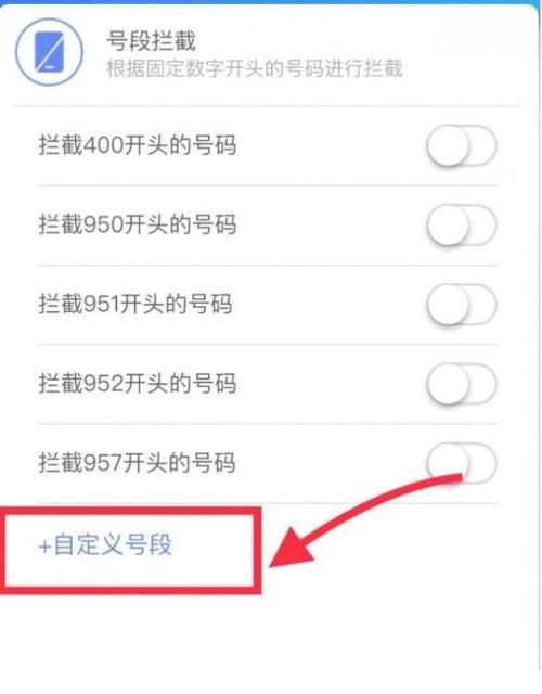 中国移动宣布高频骚扰电话防护功能上线