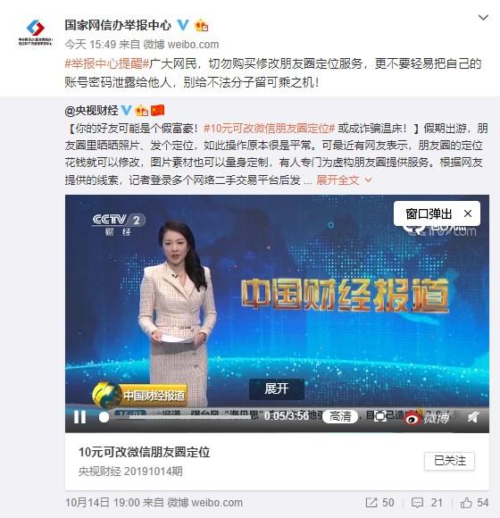 国家网信办举报中心:切勿购买修改朋友圈定位服务