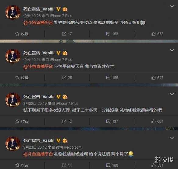斗鱼平台丧尽天良!死亡宣告微博讨要自己合法收益