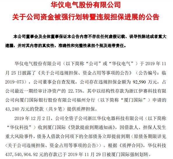 华仪电气子公司4.38亿元存款被强制划转