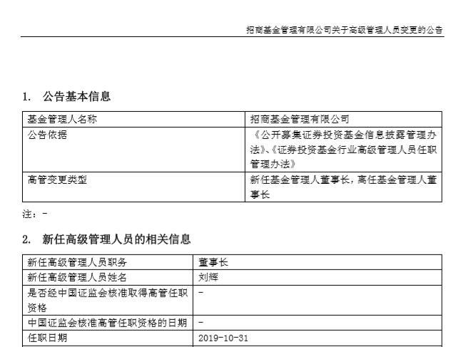 招商基金董事长李浩退休 招行行长助理刘辉接任
