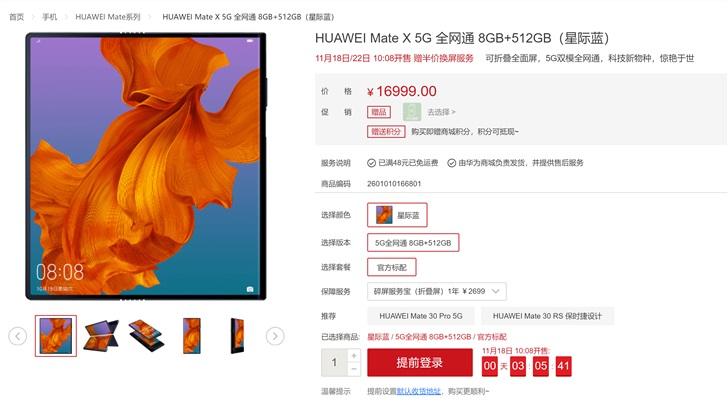 华为5G折叠屏手机今日再次开启出售,赠半价换屏服务