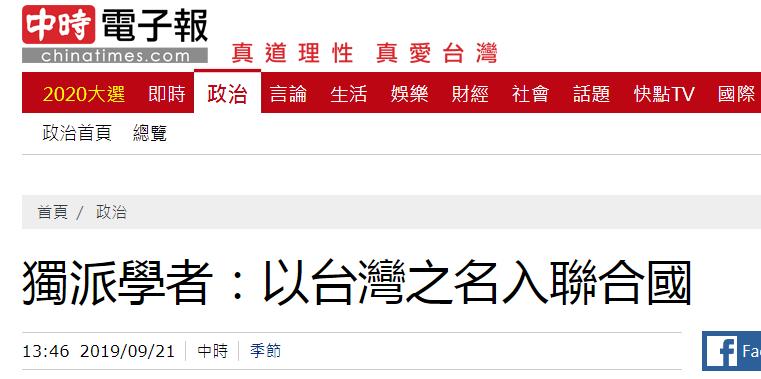 """""""独派""""鼓吹""""台湾入联合国"""" 网友:痴人说梦"""