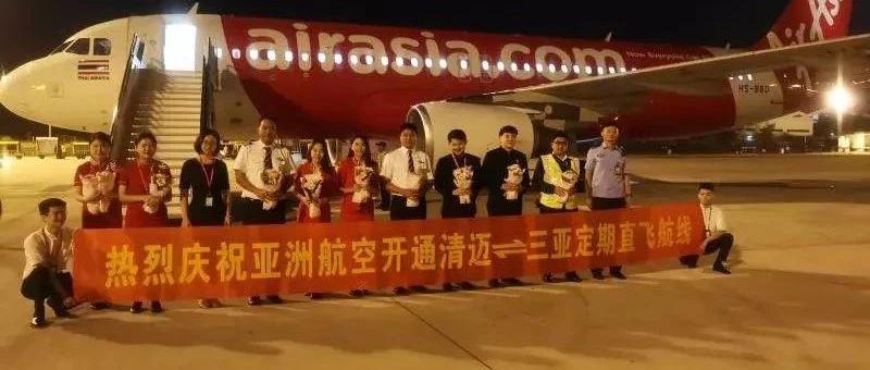 让我们一起去旅行 三亚凤凰国际机场开通泰国清迈直飞航线