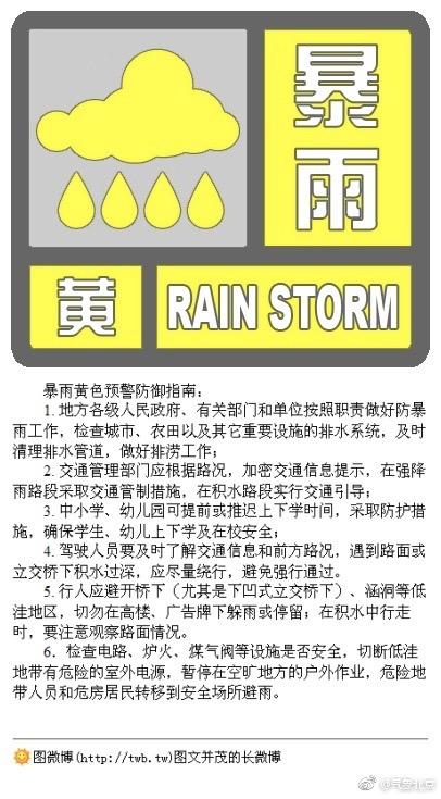 北京升级发布暴雨黄色预警 局地降雨量将超过100毫米