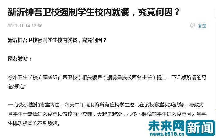 2017年11月份网上发布的关于徐州卫生学校强制学生校内就餐文章
