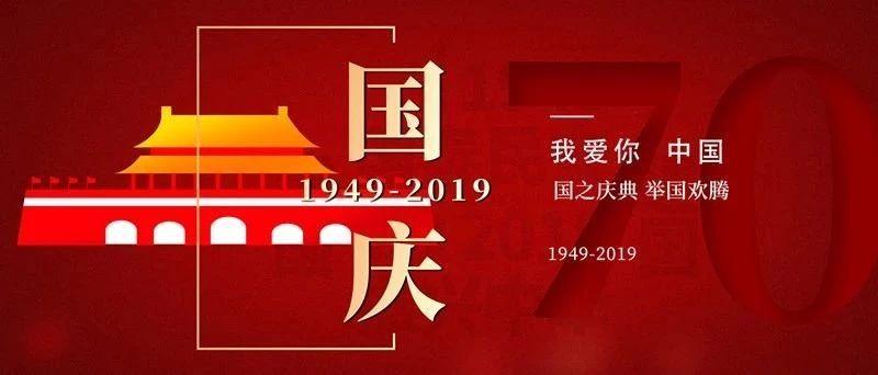 工业和信息化部圆满完成中华人民共和国成立70周年庆祝活动保障任务