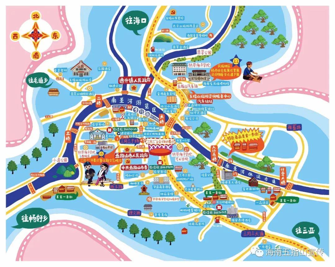 """2018年五指山市""""三月三""""活动手绘地图 (可下载放大观看)还有免费的"""
