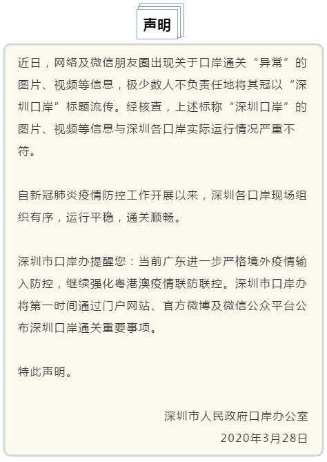 蓝冠,网传深圳口岸通关异常蓝冠谣言图片
