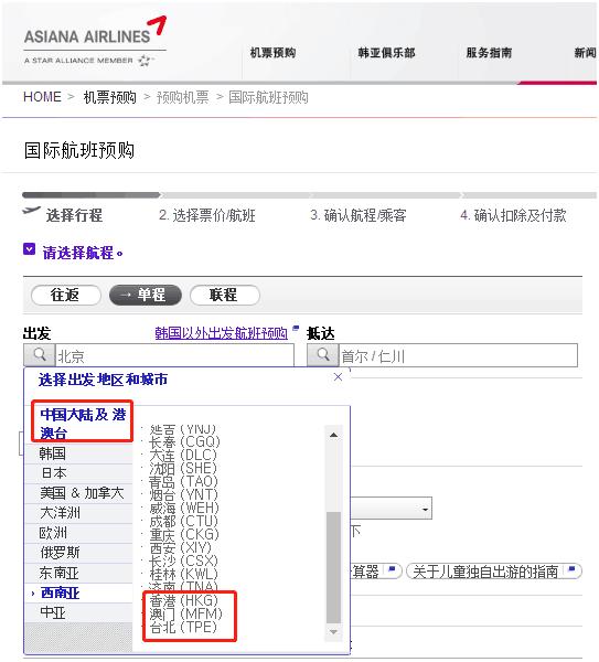韩亚航空修改官网页面标注 将台湾列入中国一栏圣堂吧