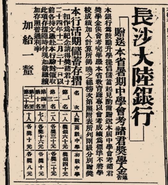 1935年,湖南学生会考不及格,教育厅有救济政