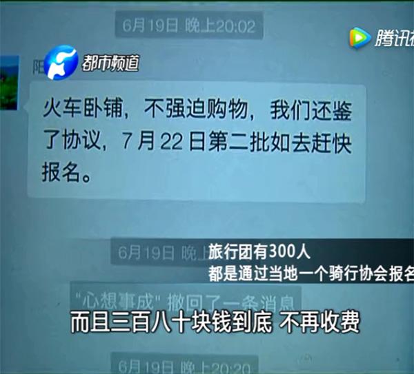 老人在香港遭强制购物 导游:出来要花点钱 不买就滚