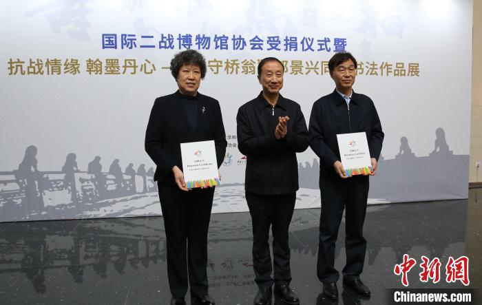 国际二战博物馆协会获北京市属国企捐款200万元