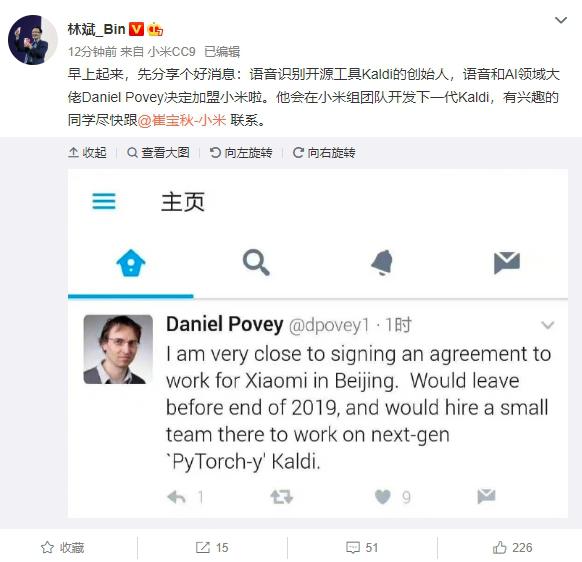 林斌宣布语音识别开源工具Kaldi