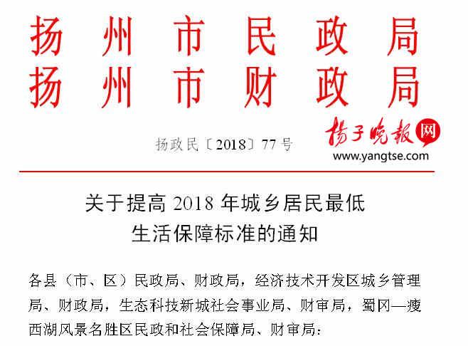 福利!扬州下月起提高城乡居民最低生活保障标准